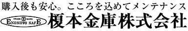 榎本金庫株式会社 金庫の開錠 合鍵作成 神戸の金庫屋 金庫の合鍵作製 オフィス家具の合鍵作製