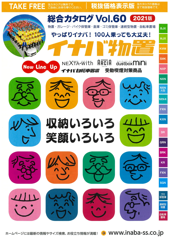 【物置】イナバ物置(イナバ・INABA) 総合カタログ 2021 vol.60(神戸)