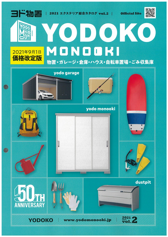 【物置】YODOKO(ヨドコウ・ヨド物置)エクステリア 総合カタログ 2021 vol.2(神戸)